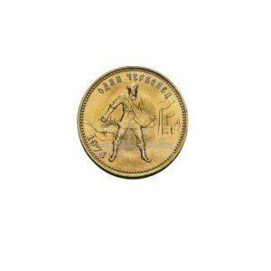 10 Rubel Tscherwonez Russland Goldmünzen Vorderseite